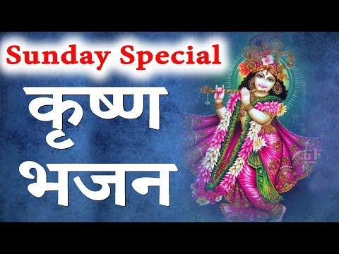 सुबह सुबह इस कृष्ण भजन को ज़रूर सुनें thumbnail