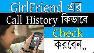 How To Find Deleted Call History on Your Android | Bangla Mobile Tips