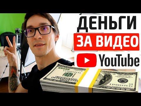 Сколько я получаю каждый месяц от YouTube | Как заработать на YouTube 2020