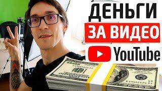 Сколько я получаю каждый месяц от YouTube | Как заработать на YouTube 2019