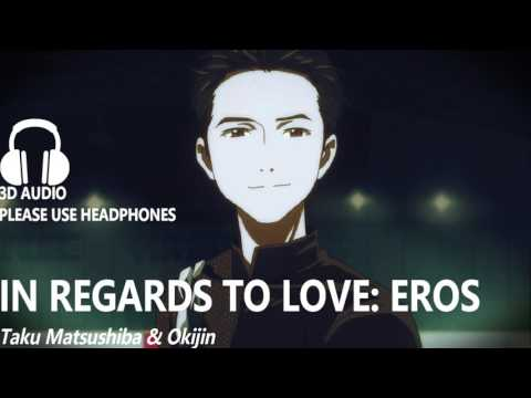 【3D AUDIO】In Regards To Love: Eros - Taku Matsushiba featuring Okijin