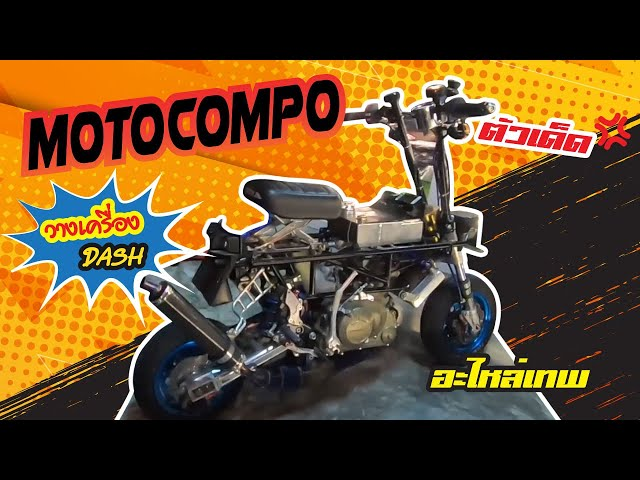Motocompo วางเครื่อง DASH อะไหล่เทพ