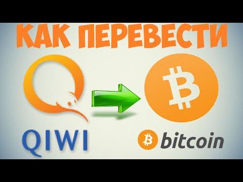 Как перевести деньги с Киви на Биткоин / Как купить Bitcoin с Qiwi