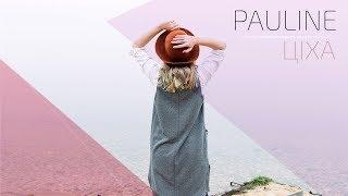 PAULINN — Цiха (Lyric Video)