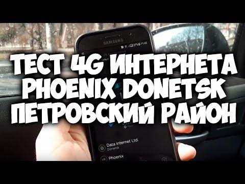 Тест 4G LTE Феникс Донецк - Петровское кольцо