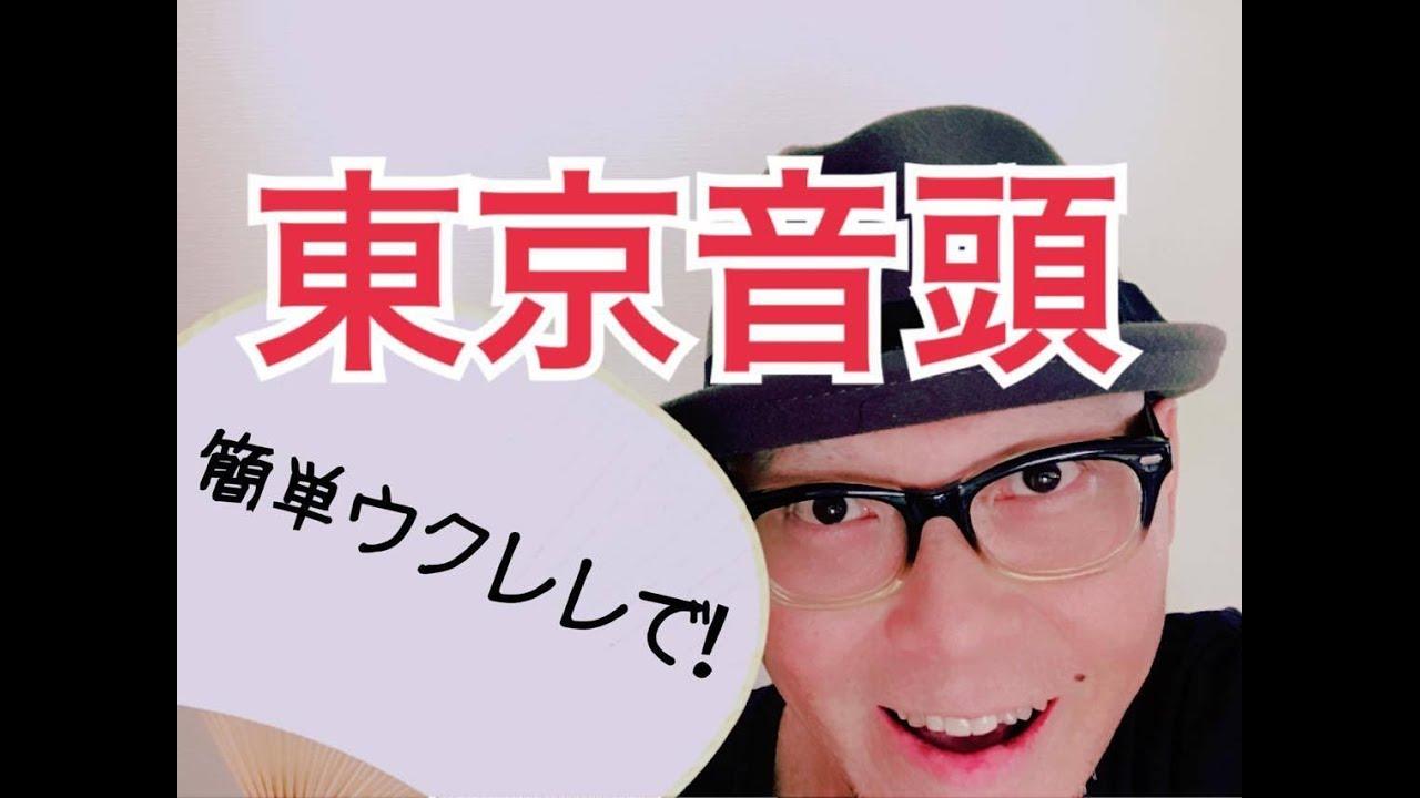東京音頭  ウクレレで!超かんたん版【コード&レッスン付】(w/Subtitles)