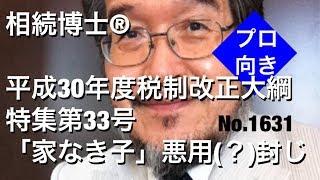 牧口 晴一(まきぐちせいいち)○チャンネル登録をどうぞ!☆「相続博士@...