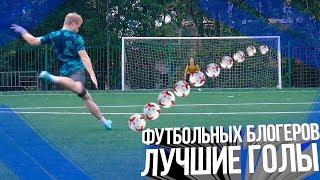 ЛУЧШИЕ ГОЛЫ ФУТБОЛЬНЫХ БЛОГЕРОВ #6