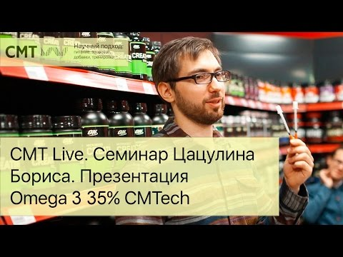 CMT Live. Семинар Цацулина Бориса. Презентация Omega 3 35% Base Nutrition CMTech