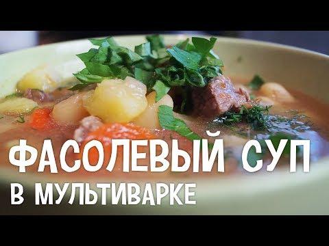 Суп из фасоли в мультиварке редмонд