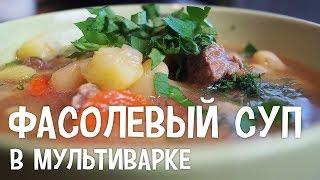 Фасолевый суп в мультиварке. Как приготовить фасолевый суп в мультиварке