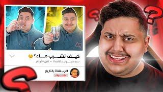 أغرب 4 قنوات موجودة في اليوتيوب 🤣🔥!!!