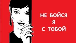 Не бойся я с тобой Clipmaker Igor Kistin