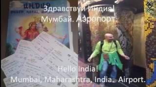 видео Здравствуй, Индия!