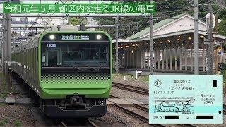 【令和元年5月】 都区内を走るJR線の電車・走行シーン