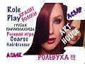 389💆🏻АСМР Арт Хаус 💆🏻 ГРУБАЯ ПАРИКМАХЕРША 👩🏼 Ролевуха!💥 ART HOUSE Coarse stylis 💚 Role Play ASMR