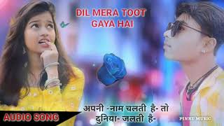 2020 super Dil Mera toot Gaya hai bedardi ruth Gaya hai bewafa song Pinku music