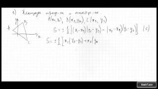 1. Метод координат на плоскости. Основные формулы