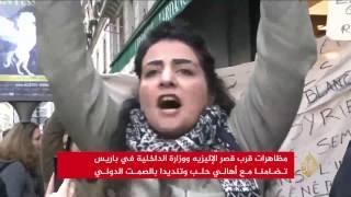 مظاهرات في باريس تضامنا مع حلب