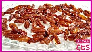 Ինչպես պատրաստել չամիչ տանը:Как приготовить изюм из винограда?How to make raisins at home.