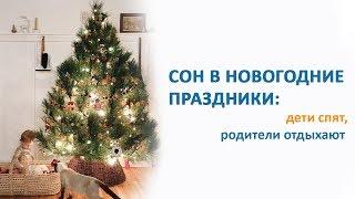 Сон в новогодние праздники: дети спят, родители отдыхают. Вебинар Спи, Малыш / www.SpiMalysh.ru