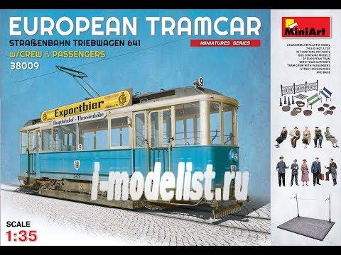 """Заключительная часть сборки модели """"Европейский трамвай"""" фирмы """"MiniArt"""" в 1/35 масштабе."""