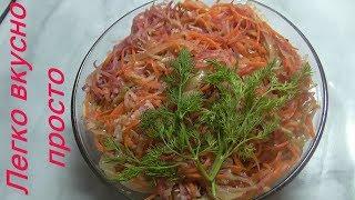 Салат из редьки и моркови.