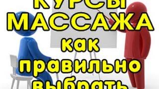 Курсы массажа Омск Как правильно выбрать курсы Токмаков