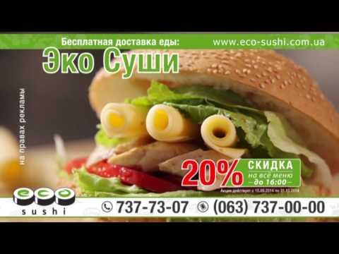 Эко Суши - доставка вкусной и полезной еды