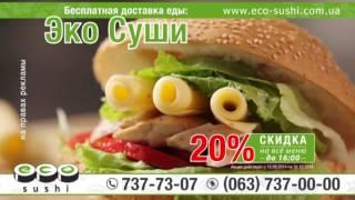 Эко Суши - доставка вкусной и полезной еды(Эко суши - доставка вкусной и полезной еды в Одессе. Роллы, нигири, сашими, салаты, паста, пицца и многое друг..., 2014-09-23T10:12:19.000Z)