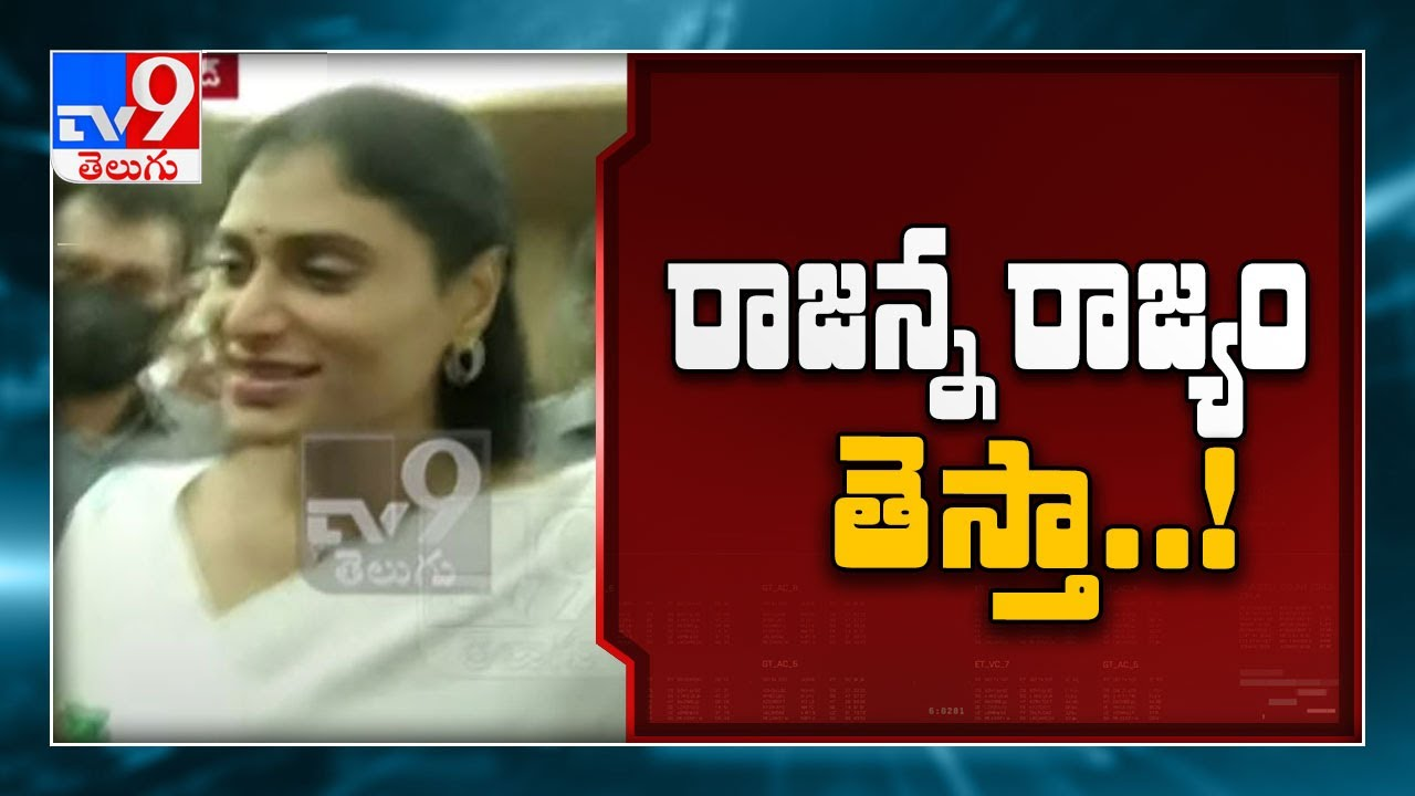 Vijayasai Reddy Apologizes In Rajyasabha - YS Sharmila Starts YSRTP