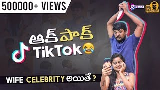 Aak Pak TikTok - Wife Celebrity Aithe | Jaanu Narayana | Mr Macha