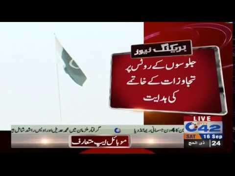 پنجاب کے تمام بلیاتی اداروں کو محرم الحرام کے حوالے الرٹ جاری