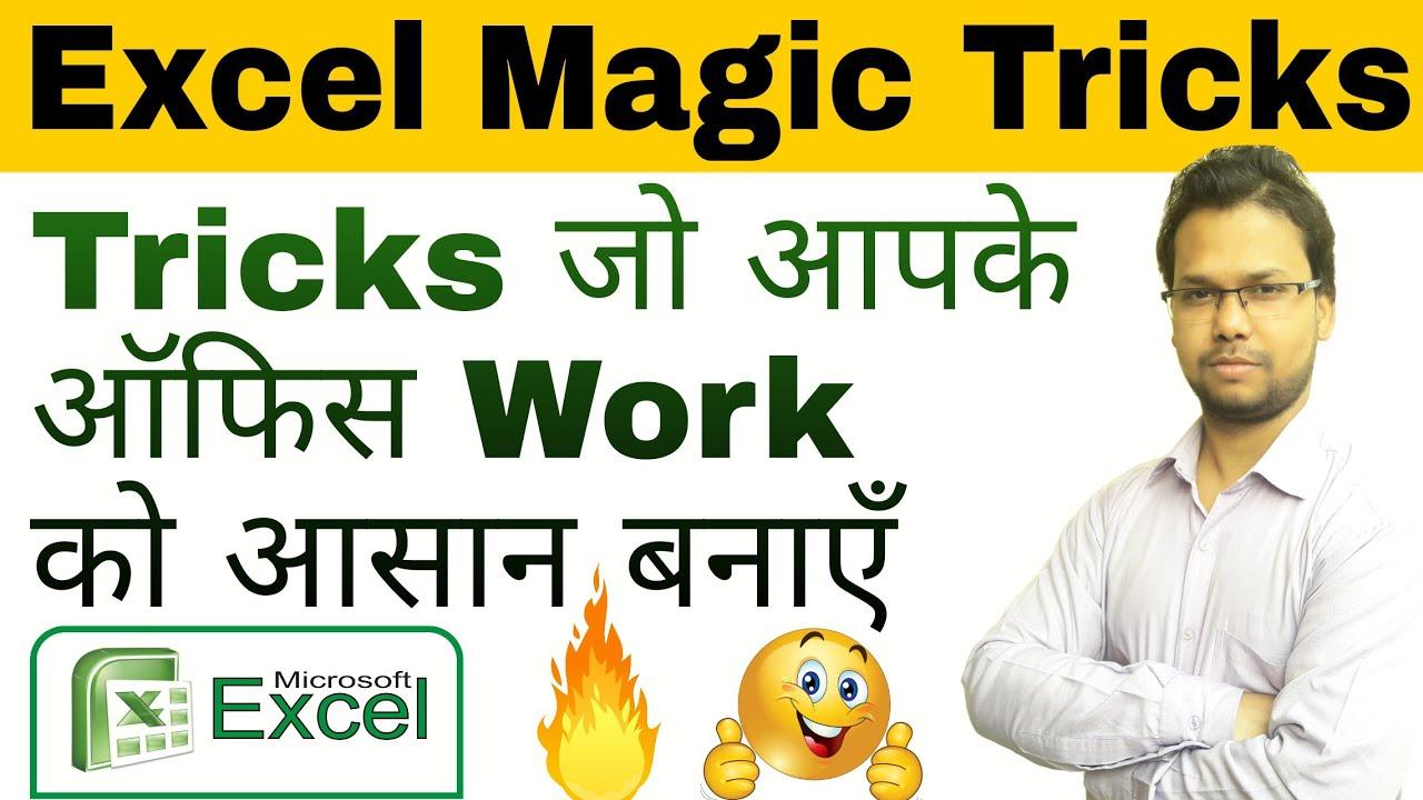 Excel Tricks जो आपके ऑफिस Work को आसान बनाएँ | Excel Magic