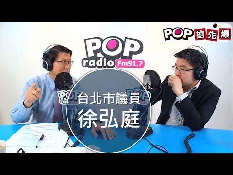 2019-05-13《POP搶先爆》謝龍介專訪 台北市議員 徐弘庭