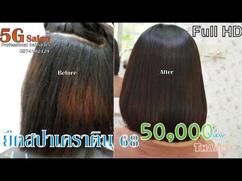 5G Salon รีวิวขั้นตอนยืดผม ยืดสปาเคราติน68 How to straighten hair and keratin spa