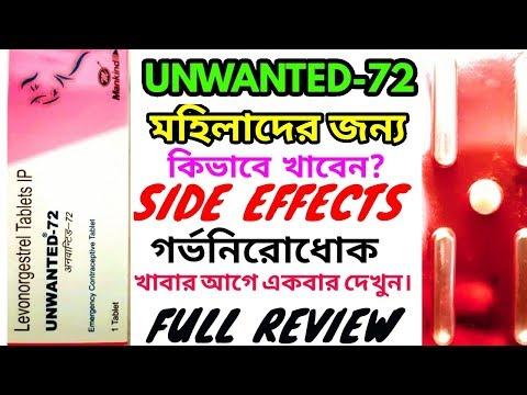 unwanted-72-tablet-গর্ভনিরোধক,uses,benefits,side-effects,খাবার-আগে-একবার-দেখুন।