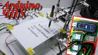 ЧПУ плоттер на Arduino своими руками