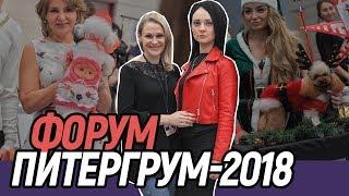 Форум грумеров ПитерГрум-2018
