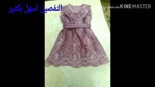 ازاى اقفل فستان طفله من الالف الى الياء بأبسط طريقه (الجزء الثاني)