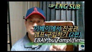 이베이에서 고대하던 앰프 구입기(2편) [On eBAY…