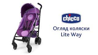 Прогулочная коляска Lite Way (2014)(Легкая и функциональная прогулочная коляска Lite Way с системой складывания