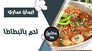 لحم بالبطاطا - إيمان عماري