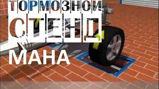 Touareg на простом тормозном роликовом стенде MAHA для легковых автомобилей | Тормозные стенды(Видео - Touareg на простом тормозном роликовом стенде MAHA для легковых автомобилей. Подробно о тормозных универ..., 2015-04-11T23:27:06.000Z)