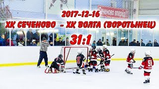 2017-12-16 ХК Сеченово vs ХК Волга (Воротынец) 31:1