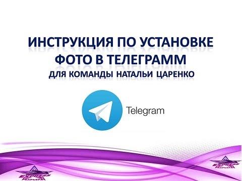 Как установить фото в телеграм