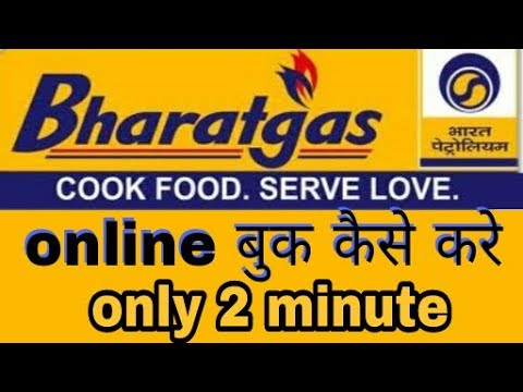 Bharat Gas Booking Online By Mobile  App ! भारत गैस Online कैसे Book करें ?