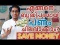 എങ്ങനെ ബുദ്ധിപരമായി പണം ചിലവാക്കാം? SAVE MONEY by Intelligently Spending Money | 50 30 20 Rule