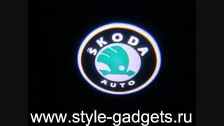 Подсветка двери с логотипом Skoda.