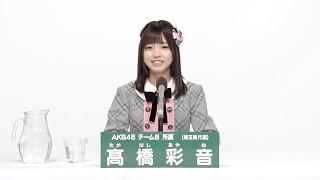 AKB48 49thシングル 選抜総選挙 アピールコメント AKB48 チーム8所属 埼...